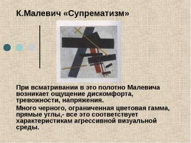 К.Малевич «Супрематизм» При всматривании в это полотно Малевича возникает ощу...