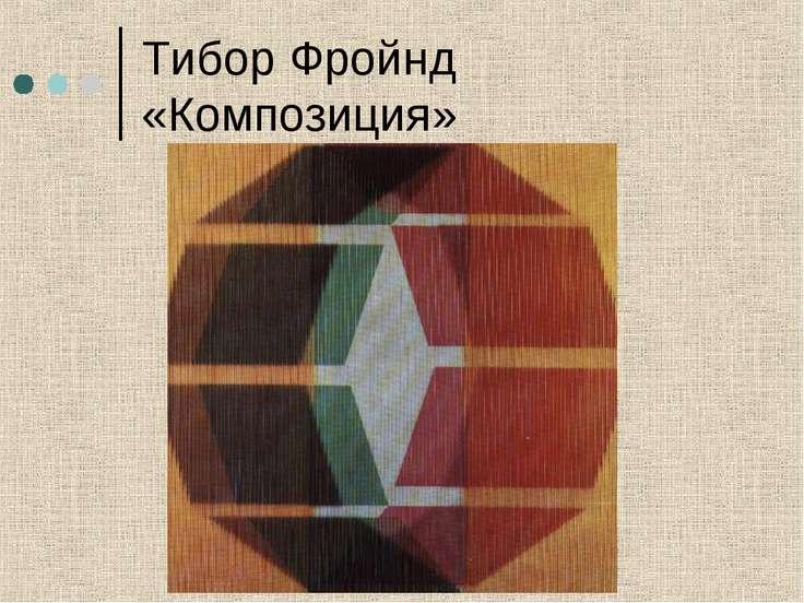 Тибор Фройнд «Композиция»