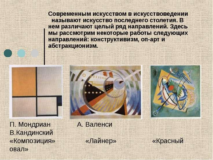 П. Мондриан А. Валенси В.Кандинский «Композиция» «Лайнер» «Красный овал» Совр...