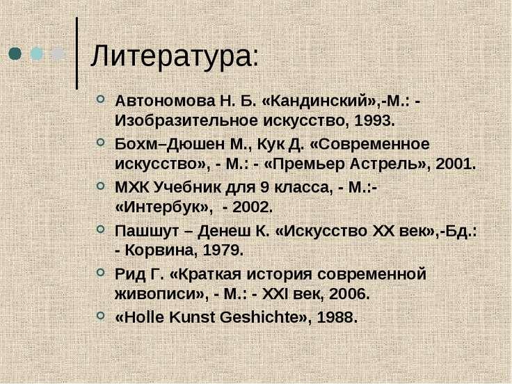 Литература: Автономова Н. Б. «Кандинский»,-М.: - Изобразительное искусство, 1...