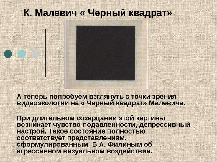 К. Малевич « Черный квадрат» А теперь попробуем взглянуть с точки зрения виде...