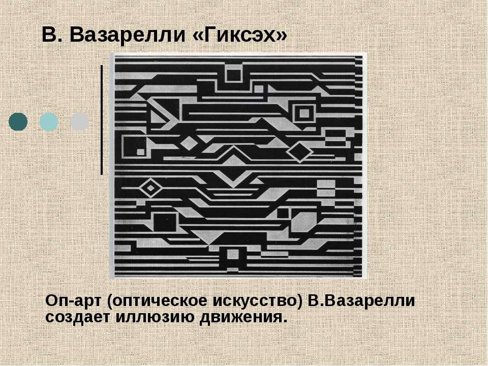 В. Вазарелли «Гиксэх» Оп-арт (оптическое искусство) В.Вазарелли создает иллюз...