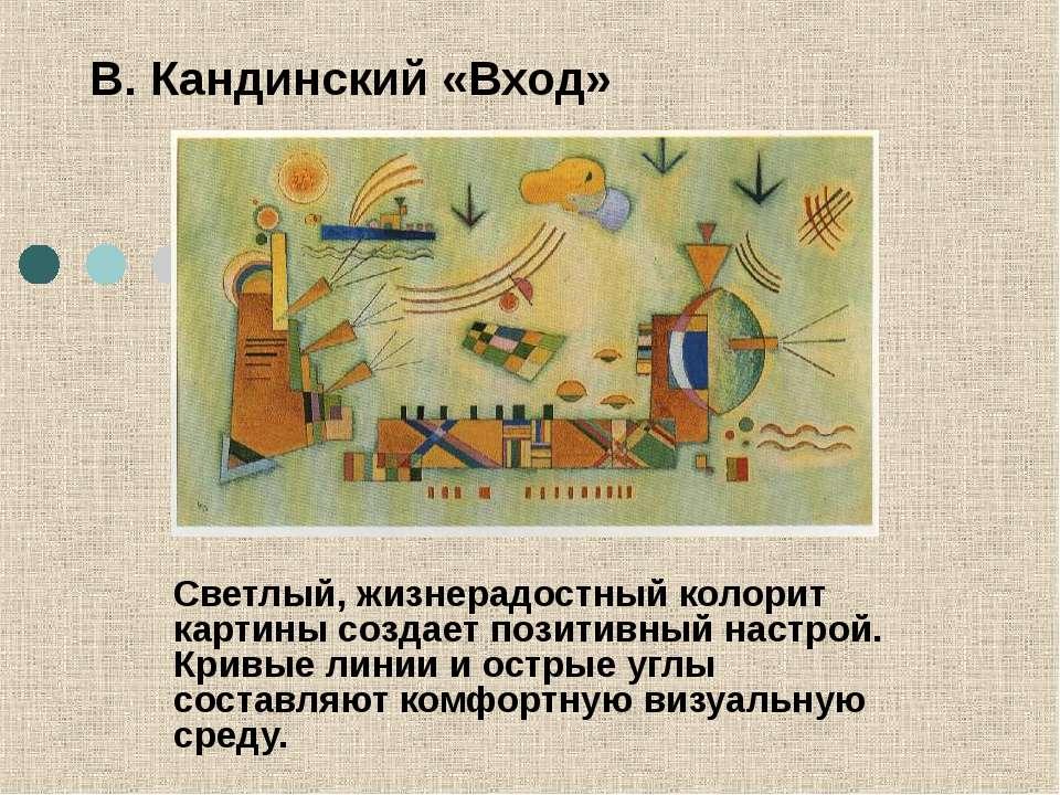 В. Кандинский «Вход» Светлый, жизнерадостный колорит картины создает позитивн...