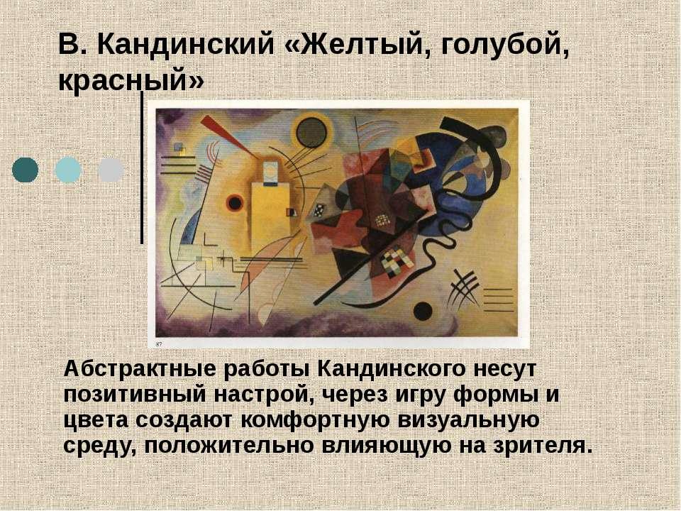 В. Кандинский «Желтый, голубой, красный» Абстрактные работы Кандинского несут...
