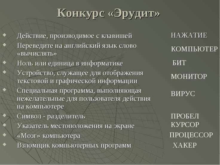 Конкурс «Эрудит» Действие, производимое с клавишей Переведите на английский я...