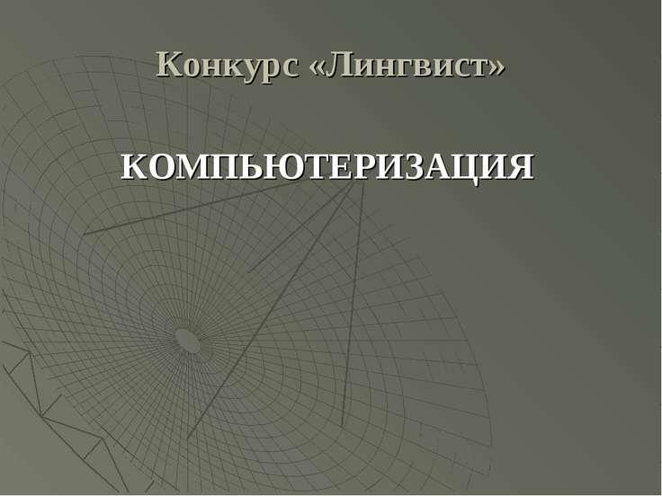 Конкурс «Лингвист» КОМПЬЮТЕРИЗАЦИЯ