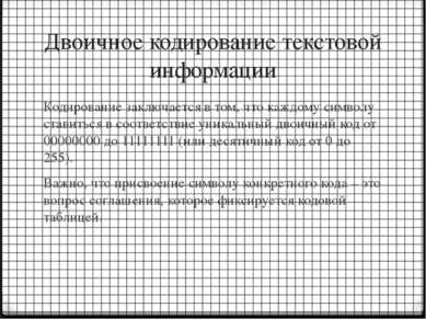 Двоичное кодирование текстовой информации Кодирование заключается в том, что ...