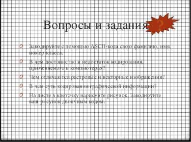 Вопросы и задания Закодируйте с помощью ASCII-кода свою фамилию, имя, номер к...