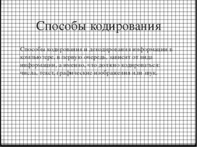 Способы кодирования Способы кодирования и декодирования информации в компьюте...