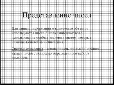 Представление чисел Для записи информации о количестве объектов используются ...
