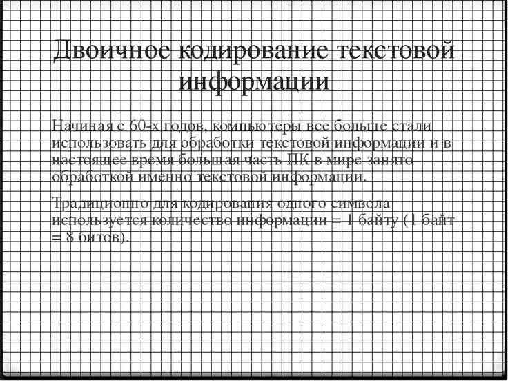 Двоичное кодирование текстовой информации Начиная с 60-х годов, компьютеры вс...