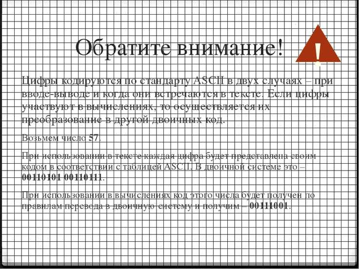 Обратите внимание! Цифры кодируются по стандарту ASCII в двух случаях – при в...