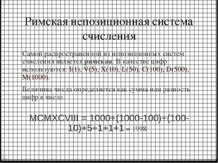 Римская непозиционная система счисления Самой распространенной из непозиционн...