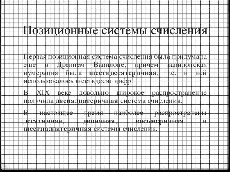 Позиционные системы счисления Первая позиционная система счисления была приду...