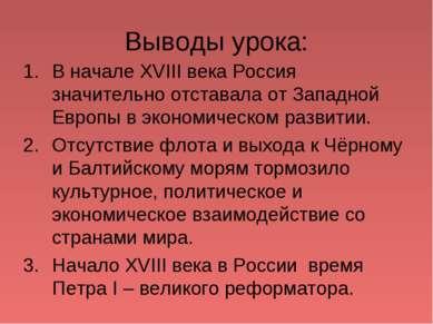 Выводы урока: В начале XVIII века Россия значительно отставала от Западной Ев...