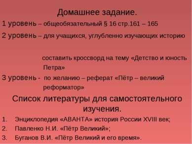 Домашнее задание. 1 уровень – общеобязательный § 16 стр.161 – 165 2 уровень –...