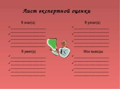 Лист экспертной оценки Я знал(а) Я умел(а) Я узнал(а) Мои выводы ____________...