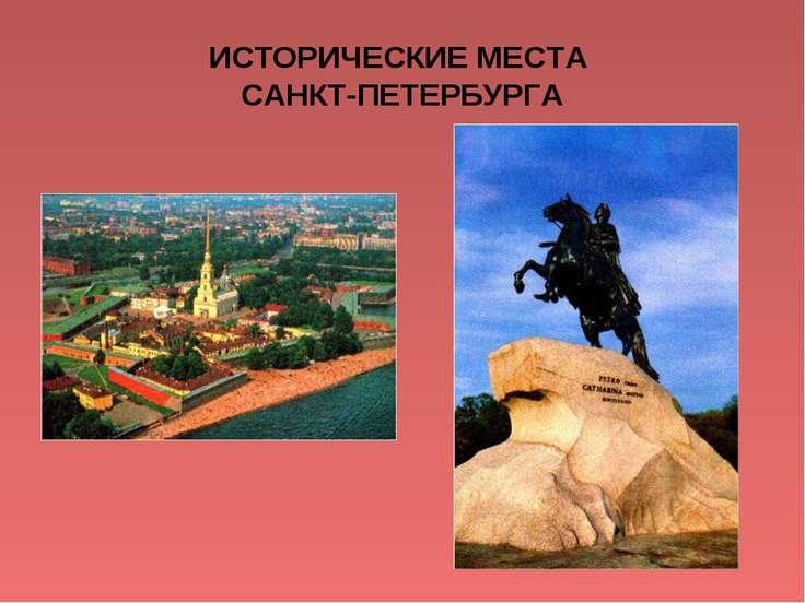 ИСТОРИЧЕСКИЕ МЕСТА САНКТ-ПЕТЕРБУРГА