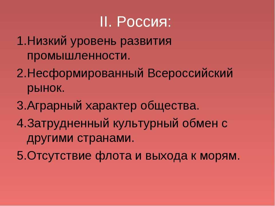 II. Россия: 1.Низкий уровень развития промышленности. 2.Несформированный Всер...