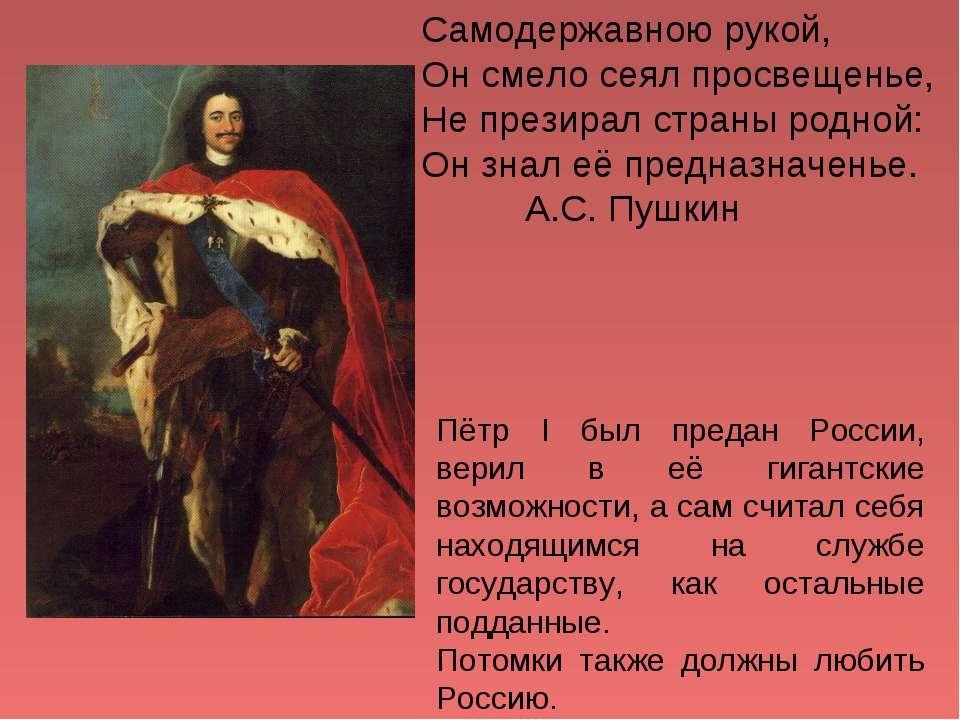 Самодержавною рукой, Он смело сеял просвещенье, Не презирал страны родной: Он...