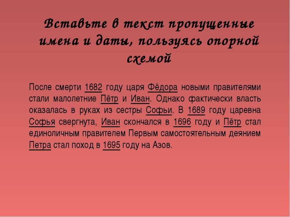 После смерти 1682 году царя Фёдора новыми правителями стали малолетние Пётр и...