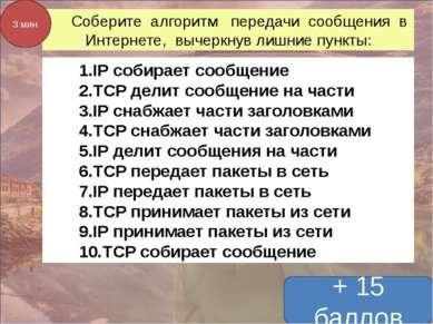 + 10 баллов Петя записал IP-адрес школьного сервера на листке бумаги и положи...