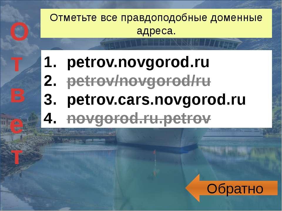 Обратно Ответ Отметьте все правдоподобные доменные адреса. petrov.novgorod.ru...