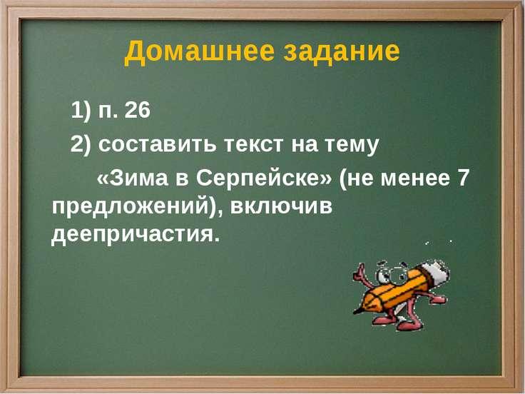 Домашнее задание 1) п. 26 2) составить текст на тему «Зима в Серпейске» (не м...