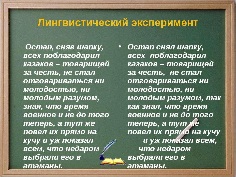 Лингвистический эксперимент Остап, сняв шапку, всех поблагодарил казаков – то...