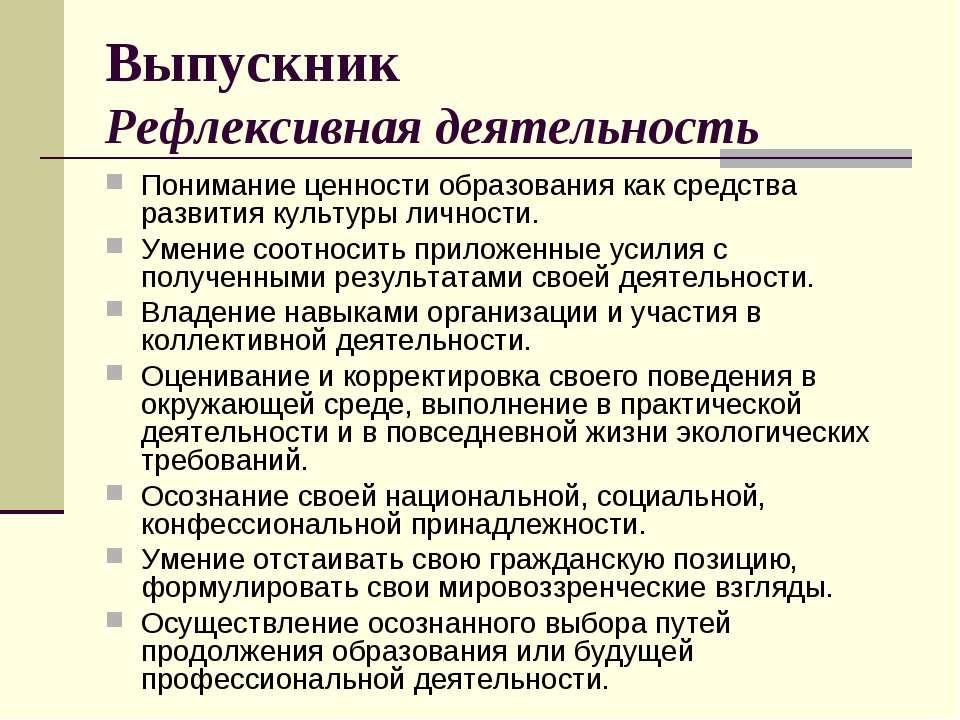Выпускник Рефлексивная деятельность Понимание ценности образования как средст...