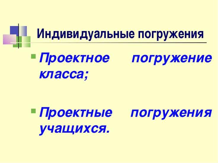Индивидуальные погружения Проектное погружение класса; Проектные погружения у...