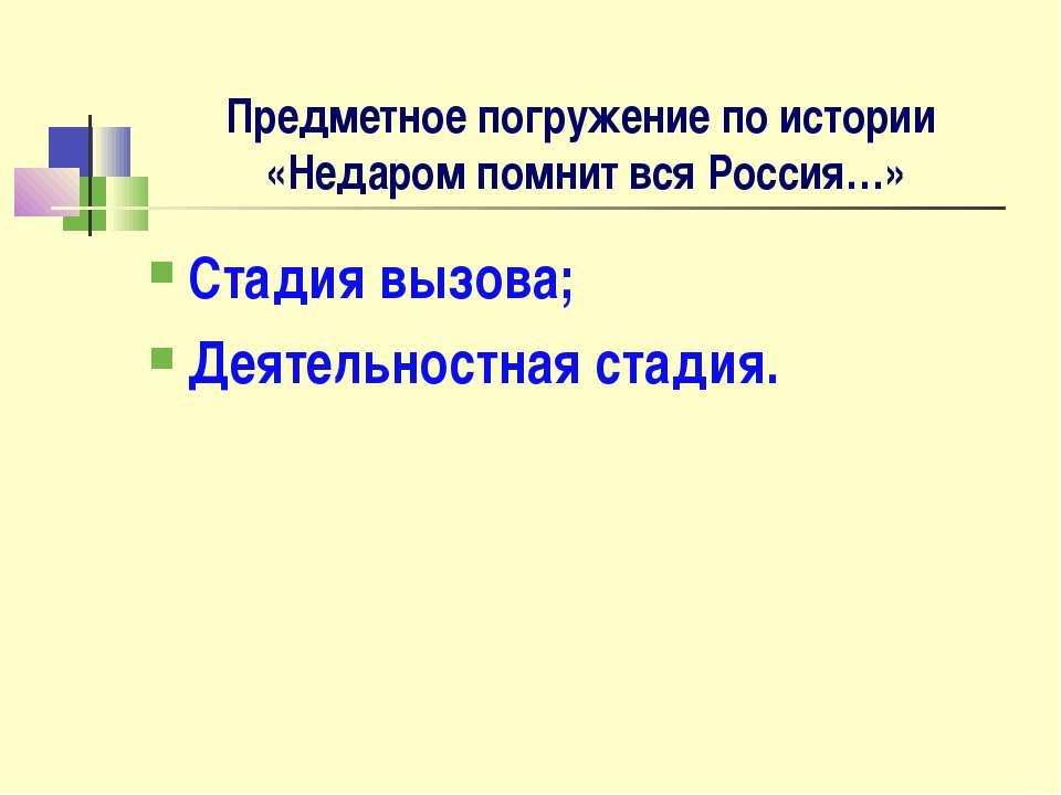 Предметное погружение по истории «Недаром помнит вся Россия…» Стадия вызова; ...