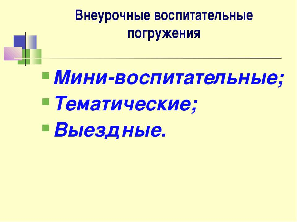Внеурочные воспитательные погружения Мини-воспитательные; Тематические; Выезд...