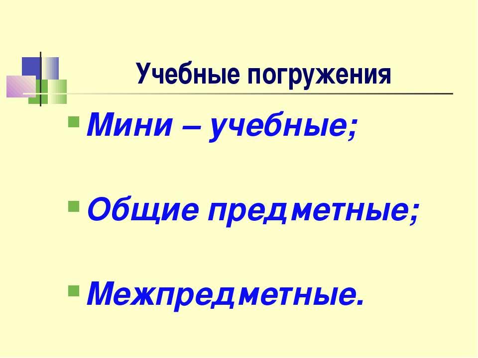 Учебные погружения Мини – учебные; Общие предметные; Межпредметные.