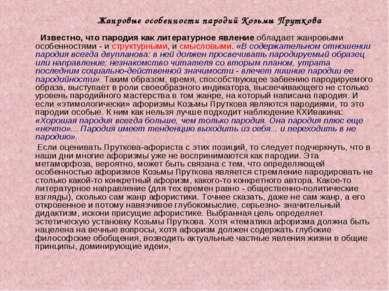 Жанровые особенности пародий Козьмы Пруткова Известно, что пародия как литера...