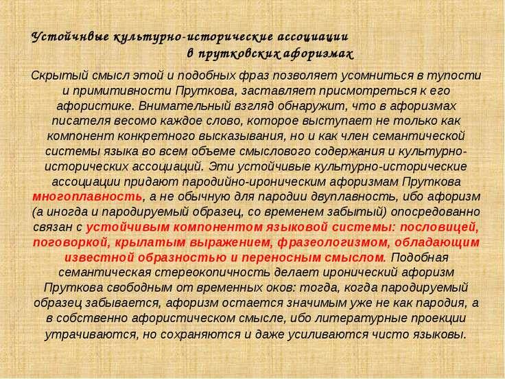 Устойчнвые культурно-исторические ассоциации в прутковских афоризмах Скрытый ...