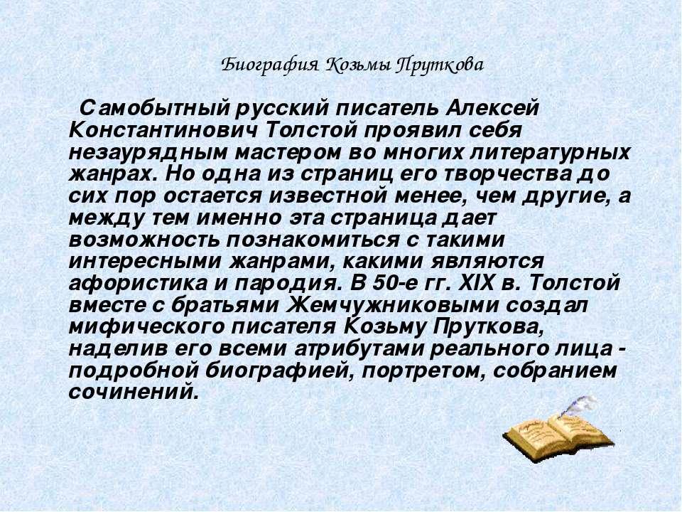 Самобытный русский писатель Алексей Константинович Толстой проявил себя незау...