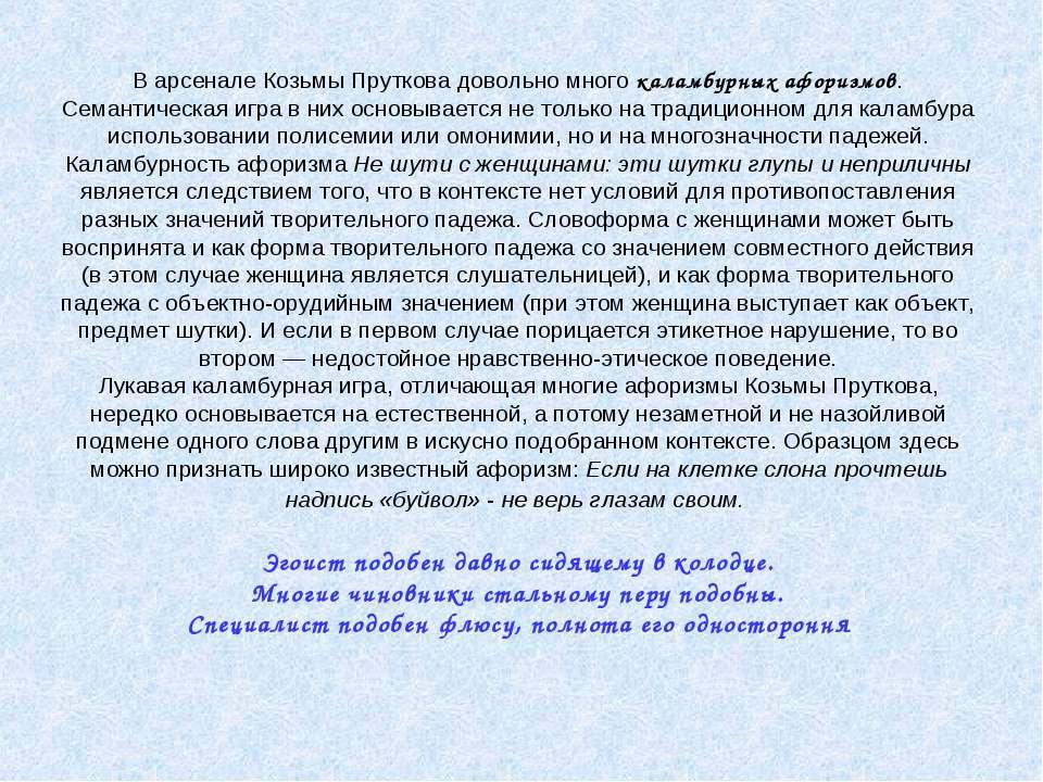 В арсенале Козьмы Пруткова довольно много каламбурных афоризмов. Семантическа...