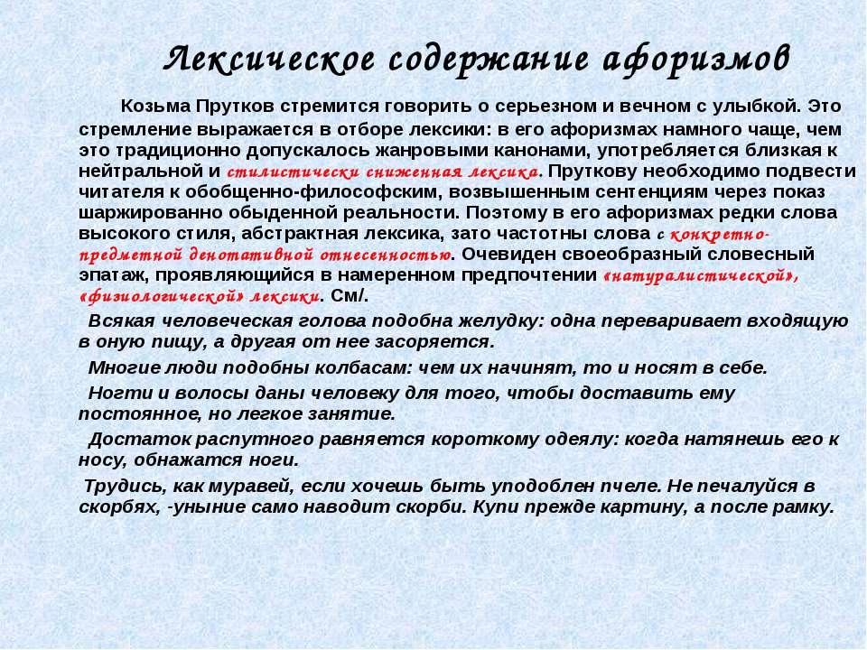 Лексическое содержание афоризмов Козьма Прутков стремится говорить о серьезно...