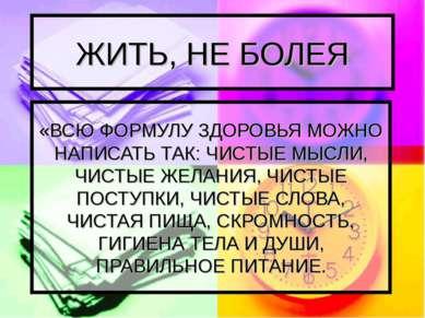 ЖИТЬ, НЕ БОЛЕЯ «ВСЮ ФОРМУЛУ ЗДОРОВЬЯ МОЖНО НАПИСАТЬ ТАК: ЧИСТЫЕ МЫСЛИ, ЧИСТЫЕ...