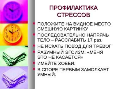 ПРОФИЛАКТИКА СТРЕССОВ ПОЛОЖИТЕ НА ВИДНОЕ МЕСТО СМЕШНУЮ КАРТИНКУ ПОСЛЕДОВАТЕЛЬ...