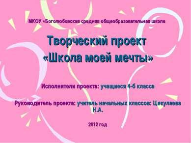 МКОУ «Боголюбовская средняя общеобразовательная школа Творческий проект «Школ...
