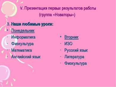 V. Презентация первых результатов работы (группа «Новаторы») 3. Наши любимые ...