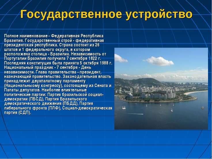 Государственное устройство Полное наименование - Федеративная Республика Браз...