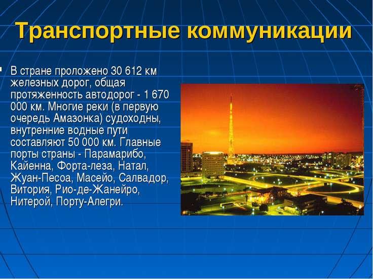 Транспортные коммуникации В стране проложено 30 612 км железных дорог, общая ...