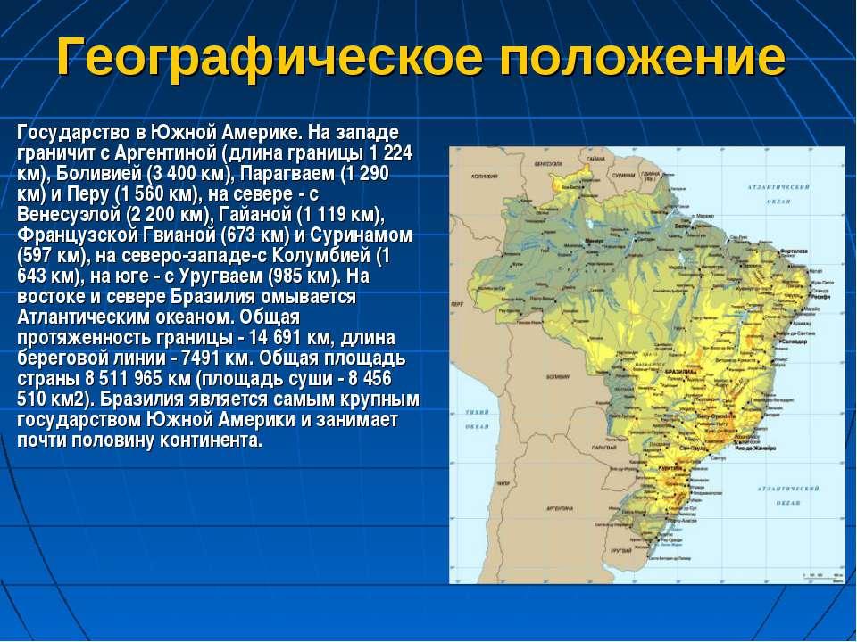 Географическое положение Государство в Южной Америке. На западе граничит с Ар...