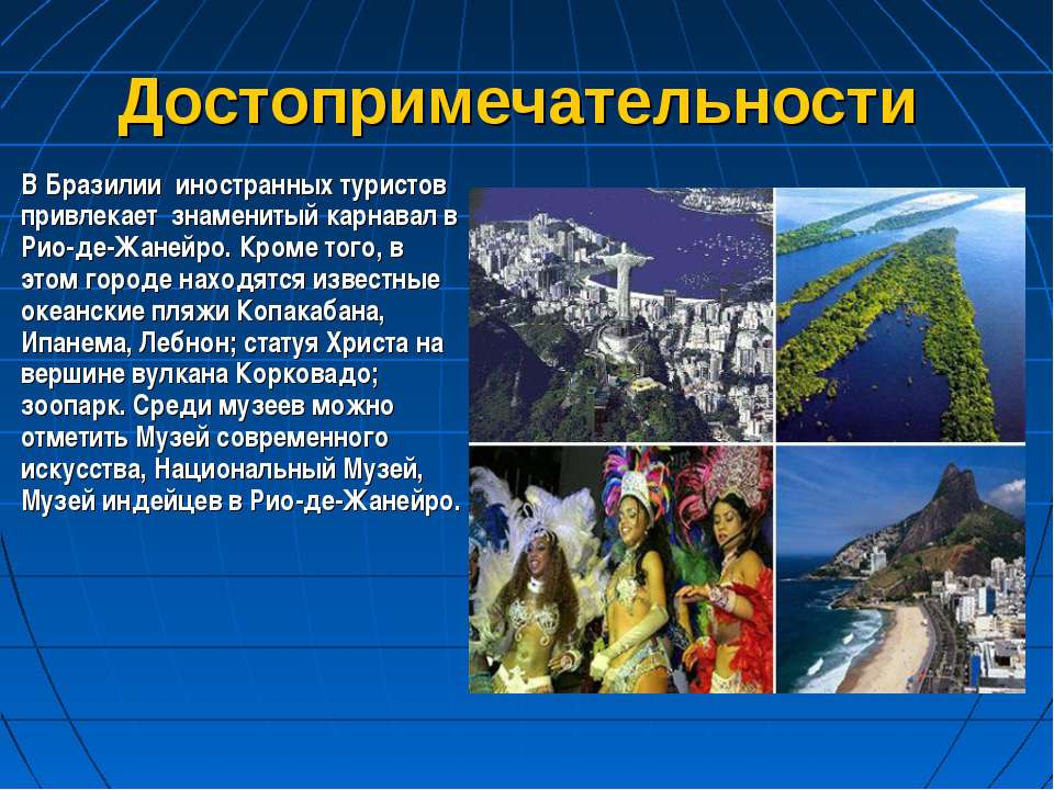 Достопримечательности В Бразилии иностранных туристов привлекает знаменитый к...