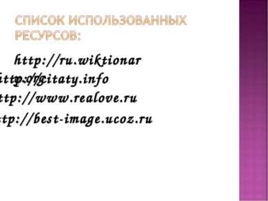 http://ru.wiktionary.org http://citaty.info http://www.realove.ru http://best...