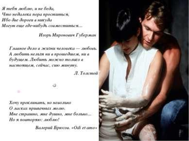 Я тебя люблю, и не беда, Что недалека пора проститься, Ибо две дороги в никуд...