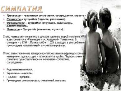Греческое – «взаимное сочувствие, сострадание, страсть». Латинское – sympathi...
